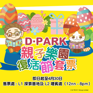 D·PARK Easter COMBO PACKAGE