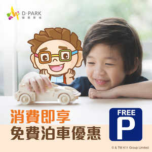 消費即享 免費泊車優惠