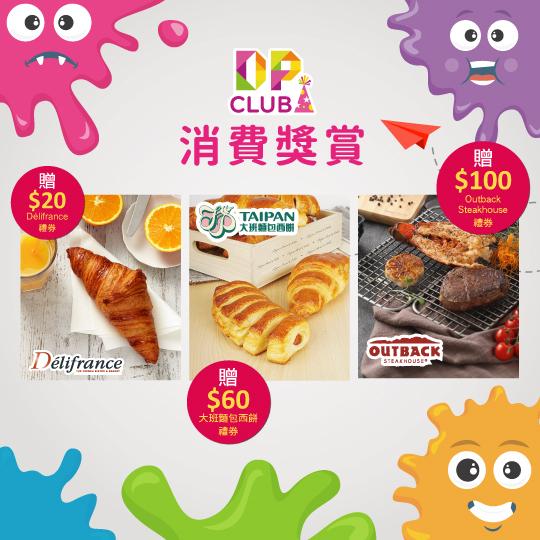 Dpclub spending mar webbanner v3 large