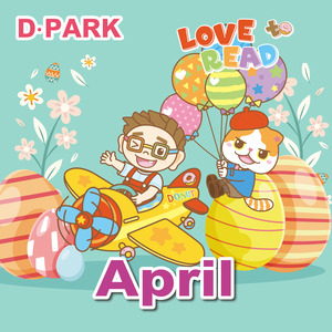 D‧PARK APRIL 2018 EVENTS