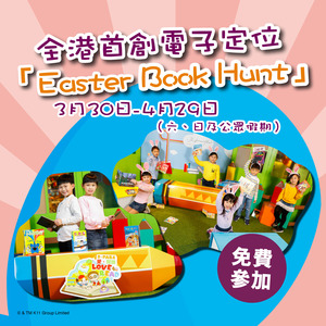 THE HONG KONG 1ST LOCATION-BASED EASTER BOOK HUNT