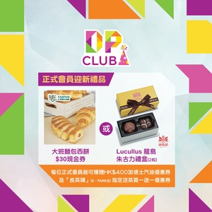 Welcome Gift for DP Club Official Member