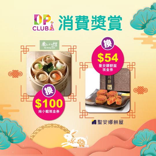 180820 dp club spending reward webbanner 540x540px large