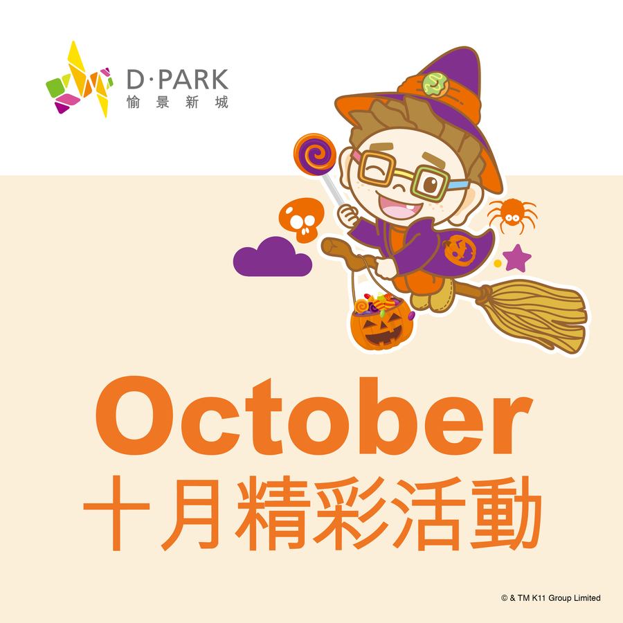 Dp monthly fb oct 2018 %281200x1200%29 large