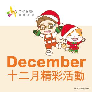 D‧PARK December 2018 Events