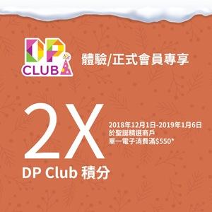 Earn DP Club 2X points in Xmas!