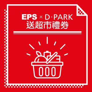 D・PARK  x EPS Joint Promotion