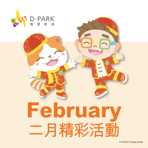 D‧PARK February 2019 Events
