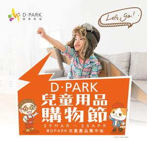 D‧PARK Kidstival