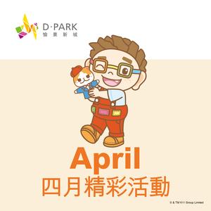 D‧PARK April 2019 Events