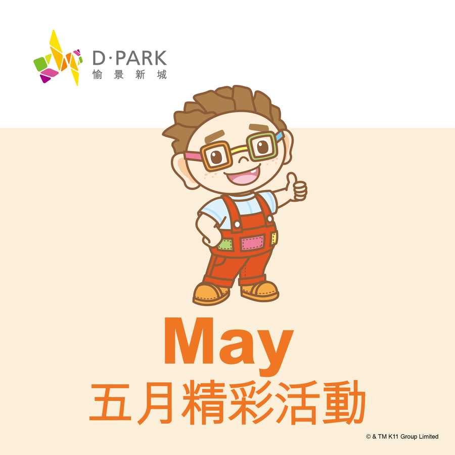 Dp monthly fb for may2019 %281200x1200%29 large
