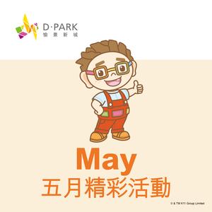 D‧PARK 五月活動巡禮