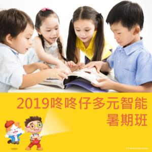2019咚咚仔多元智能暑假班