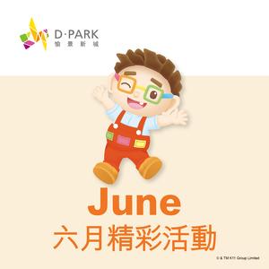 D‧PARK 六月活动巡礼