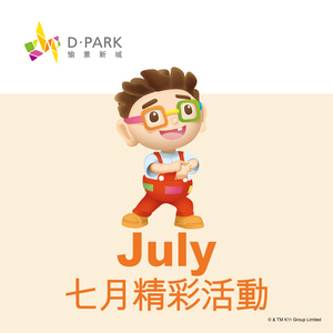 D‧PARK July 2019 Events