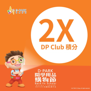 [Donut Village Back to School promotion DP Club Double Points!]