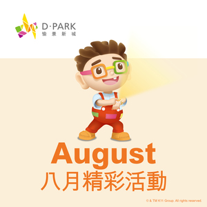D‧PARK 八月活動巡禮