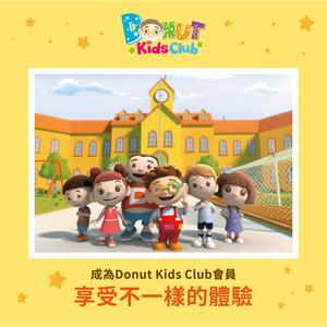 加入Donut Kids Club,立即配備尊屬「喵星智能手帶」,邊玩邊學累積驚喜!