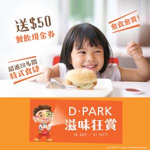 D‧PARK 滋味狂賞