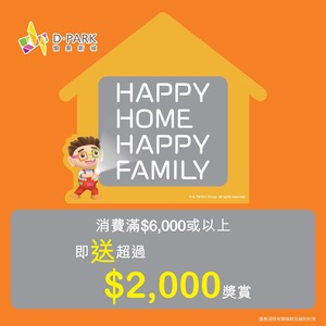 HAPPY HOME HAPPY FAMILY 2019《Shopping Reward》