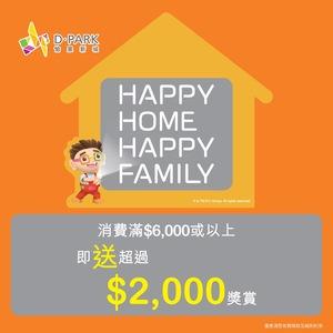 HAPPY HOME HAPPY FAMILY 2019 《限時購物賞》