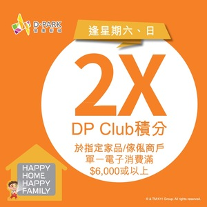 "HAPPY HOME HAPPY FAMILY 2019 ""DP Club Double Points!"""