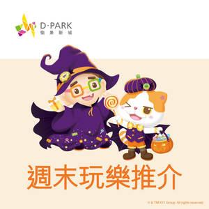 D‧PARK 十月活動巡禮