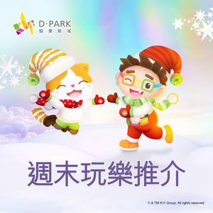 D‧PARK 十二月活動巡禮