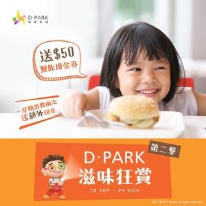 D‧PARK 滋味狂賞 (第二擊)