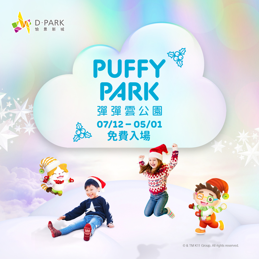 01 puffy park event page icon1000x1000 %283%29 large