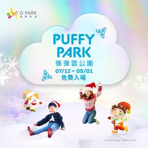 《弹弹云公园 Puffy Park》