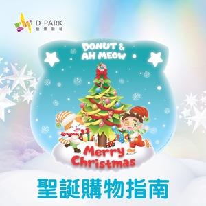 D·PARK 聖誕購物指南!