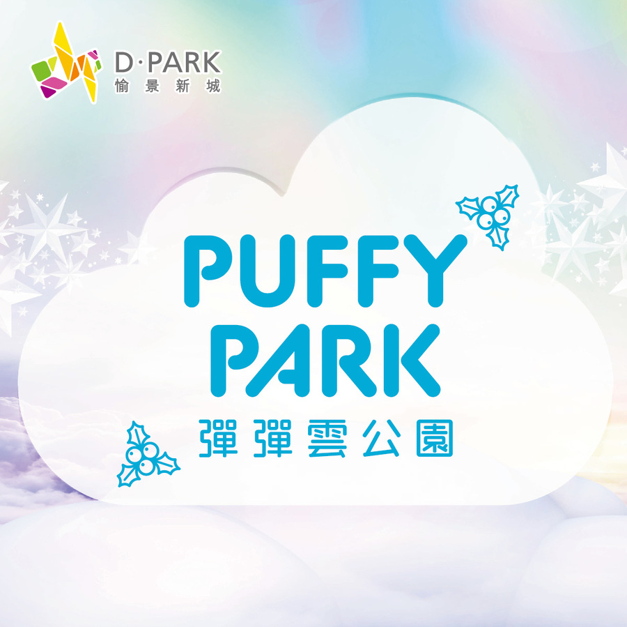 271b  puffy park jan  1200x1200 v1 large