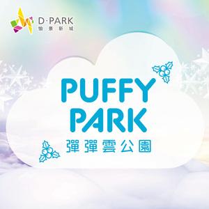 《彈彈雲公園 Puffy Park》