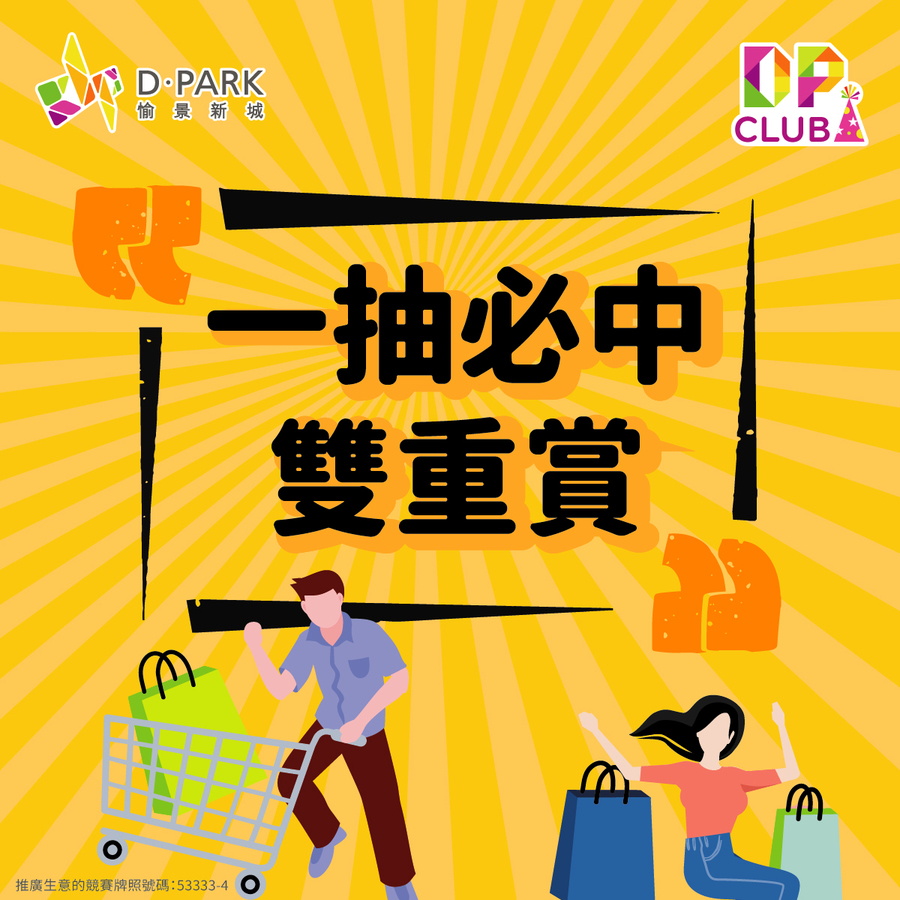 Join the DP Club Thankful Fest Lucky Draw Now!