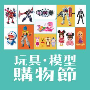玩具.模型購物節