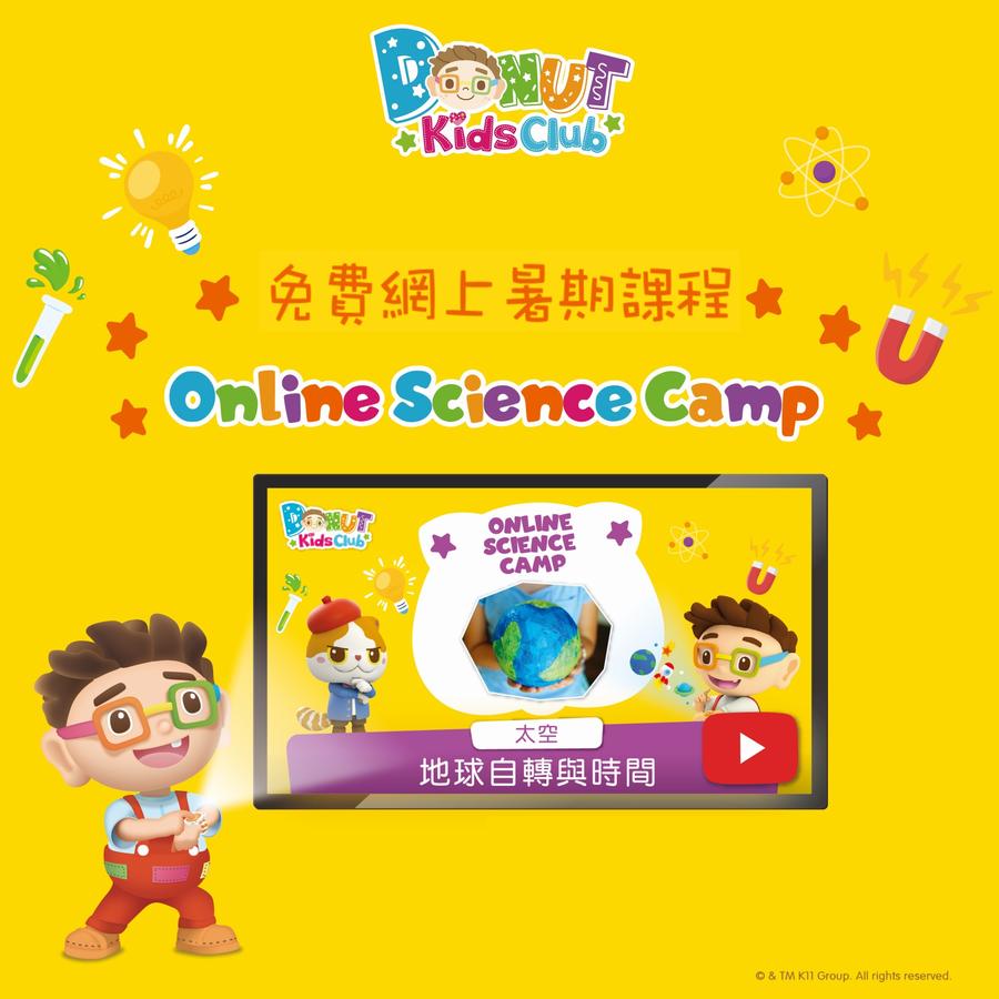 免費網上暑期課程「Online Science Camp」