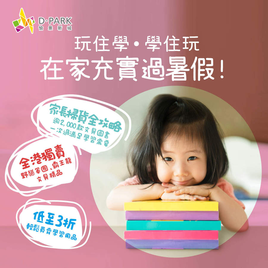 PLAY WITH LEARNING ! ENJOY SUMMER HOLIDAYS AT HOME