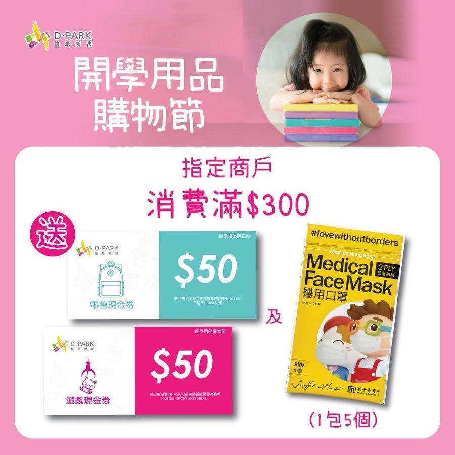 開學用品購物節·消費獎賞