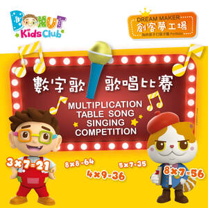 Donut Kids Club Presents: English Multiplication Table Song Singing Competition