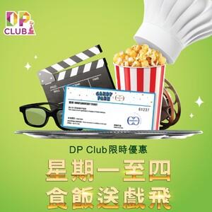 DP Club 限時優惠: 星期一至四食飯送戲飛