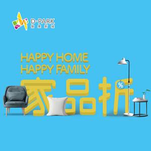 HAPPY HOME HAPPY FAMILY 家品折