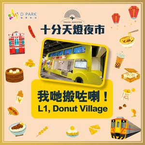 Travel the World: Taiwan Creative and Culinary Tour - Shifen Sky Lantern Night Market