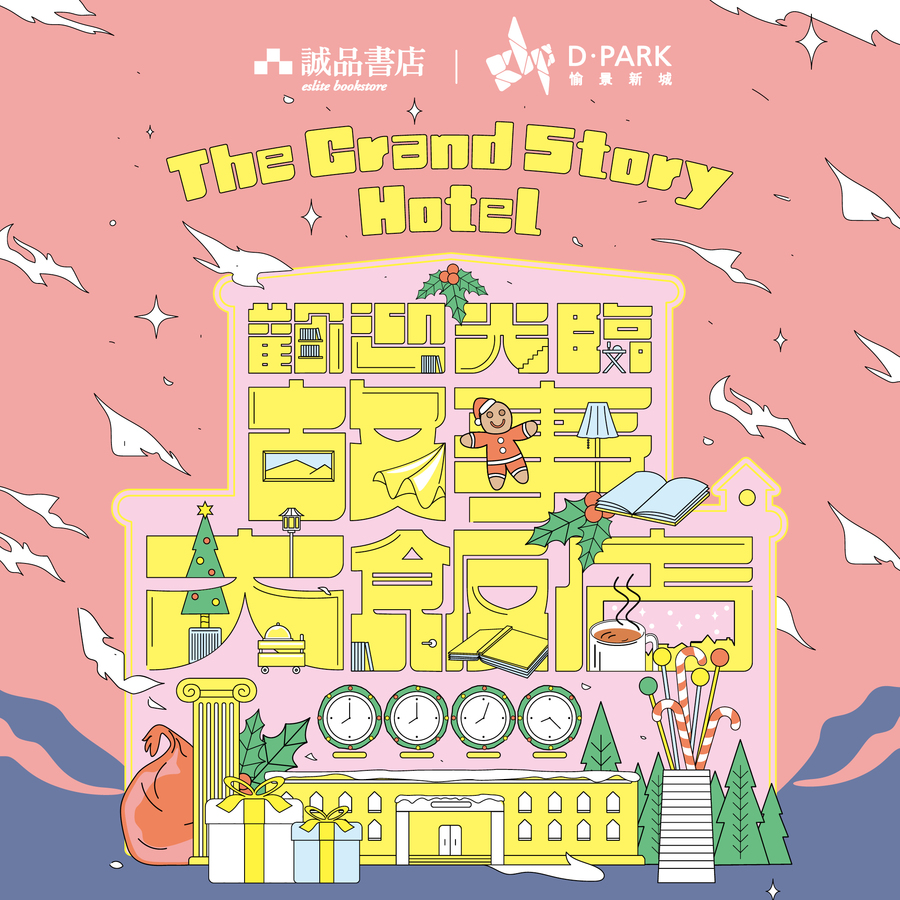 Travel the World - Taiwan Cultural and Creative Tasting Tour: The Grand Story Hotel from Eslite Bookstore