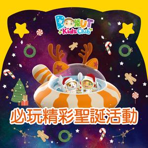 Donut Kids Club 必玩精彩聖誕活動推介!
