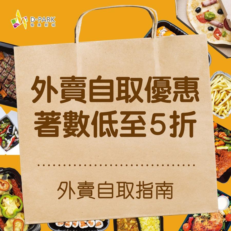 Takeaway Restaurant Guide