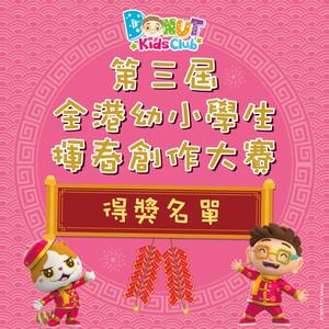 Donut Kids Club 第三屆全港幼小學生揮春創作大賽得獎名單