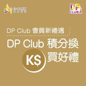 DP Club會員新禮遇 用DP Club積分換K Dollar買好禮