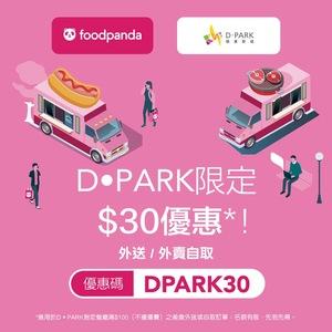 D‧PARK x Foodpanda Promotion