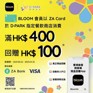 D·PARK x Bloom Promotion